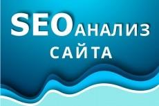 Перенесу Ваш сайт на новый домен, хостинг 30 - kwork.ru