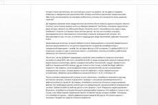 Напишу качественный, эффективный текст 7 - kwork.ru