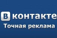 Напишу текст на главную страницу сайта 26 - kwork.ru