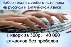 Быстро размещу,наберу тексты на сайтах 5 - kwork.ru