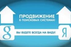 Сделаю схему эффективной перелинковки Вашего сайта 45 - kwork.ru