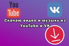Скачаю музыку с социальной сети Вконтакте и загружу на файлообменник 9 - kwork.ru