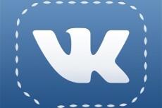 Сделаю дизайн группы Вконтакте 22 - kwork.ru