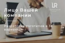 Создам уникальный логотип Вашей компании 17 - kwork.ru