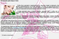 наполню контентом сайт 3 - kwork.ru