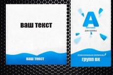 сделаю аватарку для сообщества в VK 9 - kwork.ru