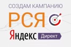 Профессиональная настройка РСЯ на 5 объявлений 28 - kwork.ru