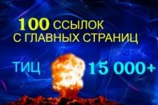 100 жирных ссылок с сайтов, которые в Яндекс. Каталоге 31 - kwork.ru