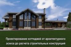 Эскизный ландшафтный проект 24 - kwork.ru
