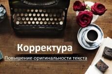 Вычитаю текст 40 - kwork.ru