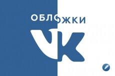 Сделаю обложку для группы ВК 108 - kwork.ru