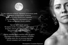 Напишу трогательные стихи к свадебному торжеству 4 - kwork.ru