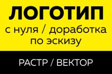Сделаю 3 варианта логотипа 27 - kwork.ru