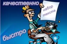 Напишу уникальную статью на любую тему до 10 000 символов 5 - kwork.ru