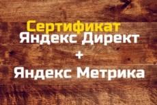 Сертификат Яндекс Директ - помощь в получении и сдаче экзамена 12 - kwork.ru