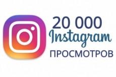 5000 просмотров одного или несколько видео в Инстаграм 14 - kwork.ru