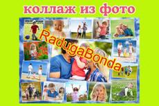 Помогу похудеть 19 - kwork.ru
