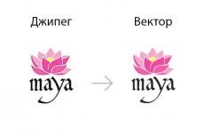Сделаю ваш логотип векторным 10 - kwork.ru