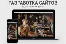 Адаптивный лендинг 17 - kwork.ru