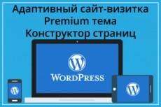 Сделаю адаптивный сайт на wordpress 15 - kwork.ru