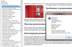 Сделаю рерайт 8 статей на вашу тему 4 - kwork.ru