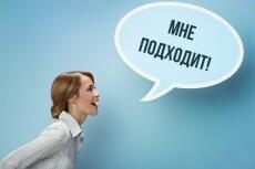 Помогу разместить Вашу рекламу у лидеров мнений - блоггеров 14 - kwork.ru