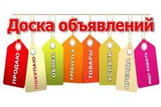 Размещения вашего объявления на 500 досках 13 - kwork.ru