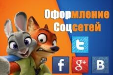 Узнаваемая обложка для группы вконтакте, фейсбук, ютуб, гугл + 43 - kwork.ru