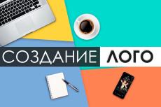Розработка логотипов 34 - kwork.ru