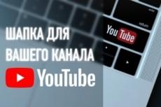 Сделаю оригинальную шапку для канала Ютуб 17 - kwork.ru