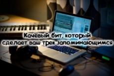 Рэп, трэп бит 16 - kwork.ru