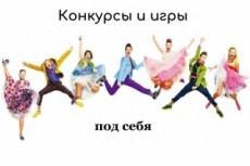 Напишу сценарий праздника или мероприятия на заказ 9 - kwork.ru