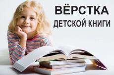 Метрика, детская метрика 6 - kwork.ru