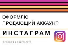 Оформление группы вконтакте. Дизайн обложки и аватара 20 - kwork.ru