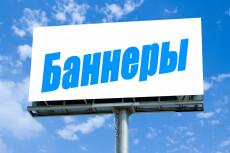 Сделаю Дизайн Баннера 70 - kwork.ru