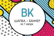 Создам аватарку и баннер для группы ВКонтакте 16 - kwork.ru