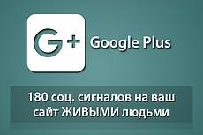 180 соц сигналов на ВАШ сайт из ОК, FB, TW, VK от живых пользователей 12 - kwork.ru