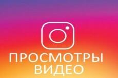 10000 Просмотров видео в Инстаграм + Бонус 21 - kwork.ru