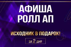 Разработаю дизайн меню/билборда/баннера 15 - kwork.ru