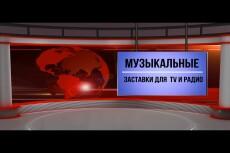 Музыка для рекламы до 40 секунд 3 - kwork.ru