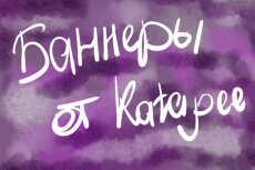 Баннеры и иконки 21 - kwork.ru