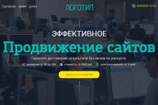 Продам лендинг - натяжные потолки 32 - kwork.ru