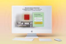 Дизайн и редизайн сайтов и элементов 12 - kwork.ru