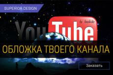 Оформление канала Youtube 27 - kwork.ru