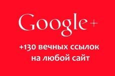 +130 вечных ссылок из соцсетей на Ваш сайт 12 - kwork.ru