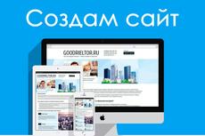 Доработка сайтов 25 - kwork.ru