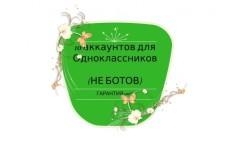 За 2 дня 100 живых репостов ВКонтакте. Только живые люди 6 - kwork.ru
