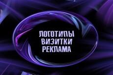Логотип, баннер, афиша 19 - kwork.ru