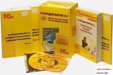 Помогу решить вопрос в 1С Бухгалтерия или в 1С Управление торговлей 10 - kwork.ru