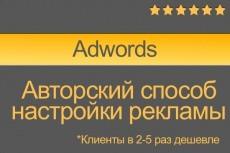 Настрою AdWords под вашу компанию 10 - kwork.ru